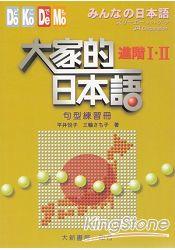 大家的日本語:進階句型練習冊