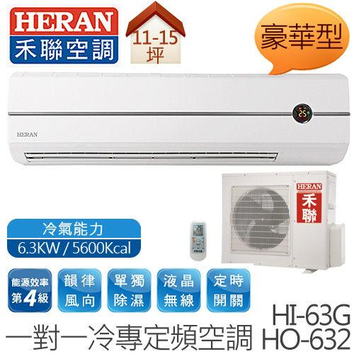 禾聯 HERAN HI-63G / HO-632 豪華型 定頻一對一壁掛 冷專型空調