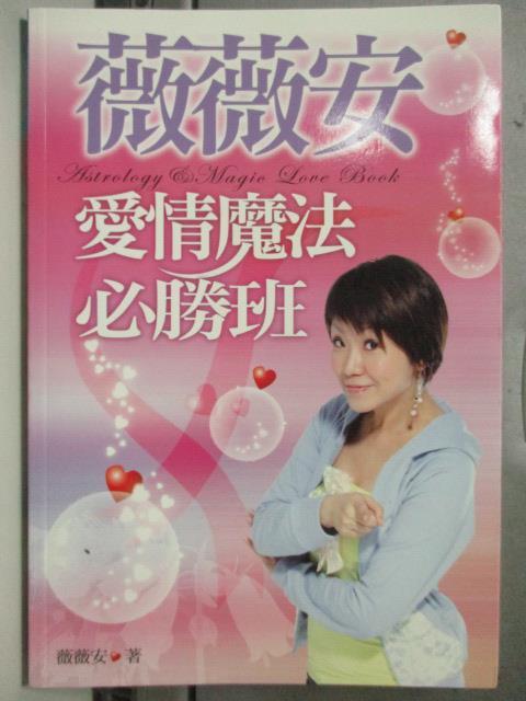 【書寶二手書T1/星相_HMG】薇薇安的愛情魔法必勝班_薇薇安