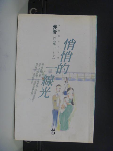 【書寶二手書T3/言情小說_HFW】悄悄的一線光_亦舒