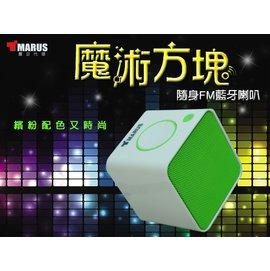 MARUS馬路 震旦行代理 MARUS馬路 MSK-20-GN 綠色 魔術方塊 隨身FM藍牙喇叭+免持通話 音箱/麥克風 擴音 喇叭/揚聲器/禮品/贈品/TIS購物館