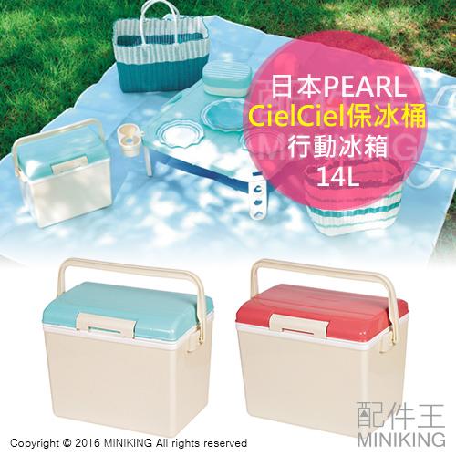 【配件王】現貨 日本製 PEARL CielCiel 保冰桶 14L 保冷箱 行動冰箱 釣魚 登山 露營 野餐 附背帶