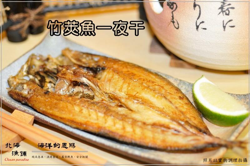 『北海漁鋪』-竹筴魚一夜干225g±10%
