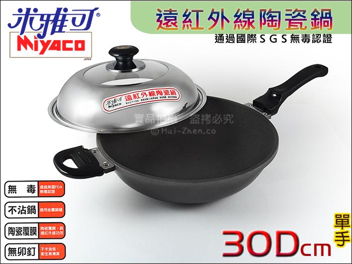 快樂屋♪ 《好禮三送》台灣製 Miyaco 7030 遠紅外線陶瓷不沾鍋 30Dcm 附原廠蓋 通過SGS無毒認證