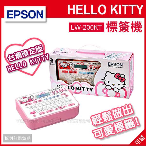 可傑    EPSON  LW-200KT Hello Kitty 標籤機   凱蒂貓  原廠公司貨  台灣限定  造型可愛!