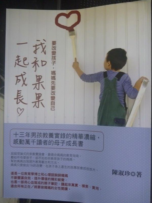 【書寶二手書T9/家庭_YJQ】我和果果一起成長-要改變孩子,媽媽先要改變自己_陳淑珍