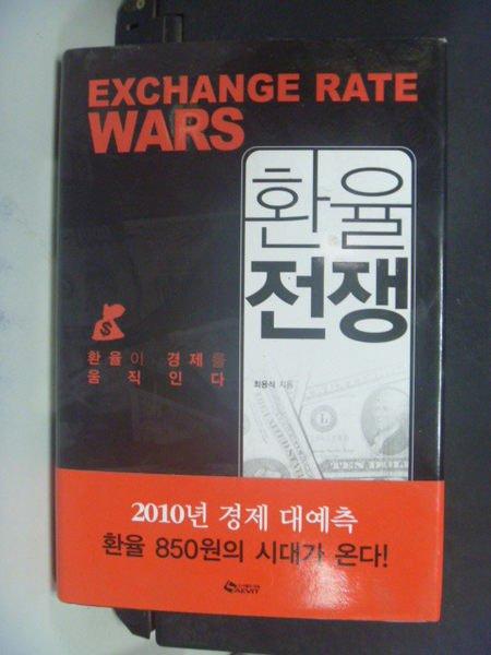 【書寶二手書T7/社會_NME】貨幣戰爭_韓文書