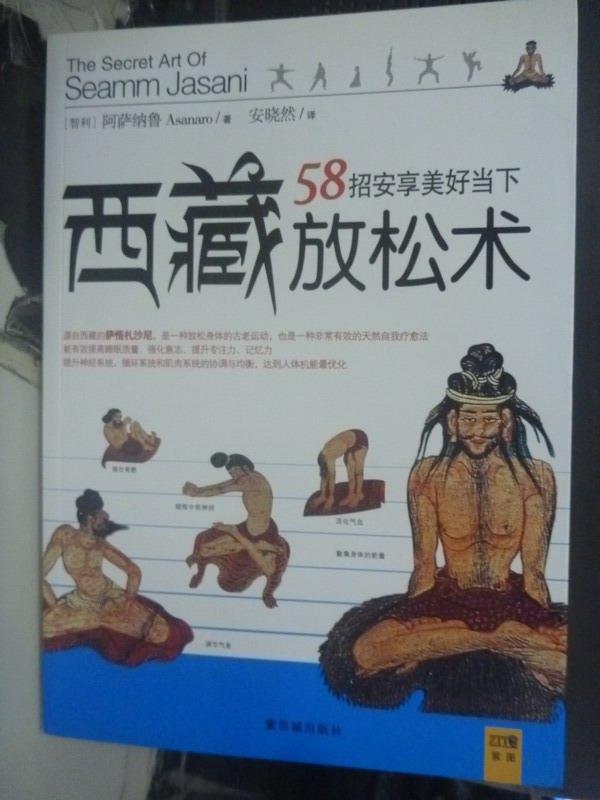【書寶二手書T1/宗教_WDW】西藏放松術:比瑜伽更簡單,比冥想更有效_阿薩納魯_簡體書
