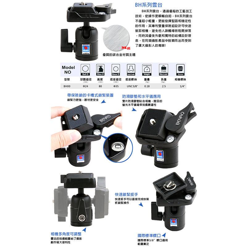 ◎相機專家◎ BENRO 百諾 BH00 BH系列球型雲台 BH-00 勝興公司貨