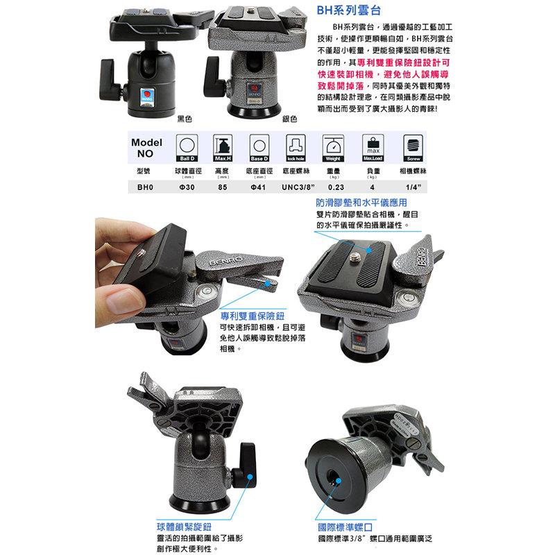◎相機專家◎ BENRO 百諾 BH0 BH系列球型雲台 BH-0 勝興公司貨