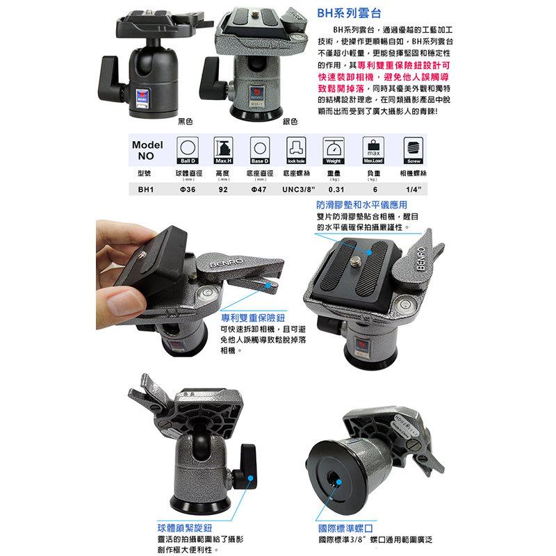 ◎相機專家◎ BENRO 百諾 BH1 BH系列球型雲台 BH-1 勝興公司貨