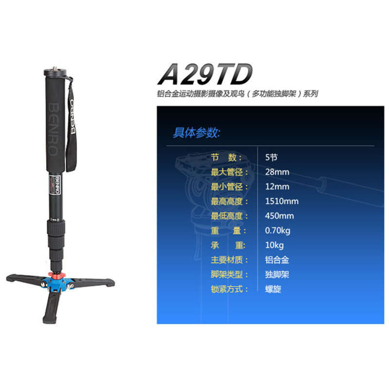 ◎相機專家◎ BENRO 百諾 A29TD 鎂鋁合金單腳架 含VT1S 支撐架 勝興公司貨