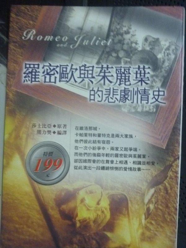 【書寶二手書T9/翻譯小說_IFU】羅密歐與茱麗葉的悲劇情史_威廉.莎士比亞