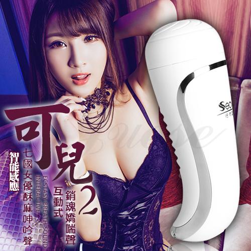【紫星情趣用品】可兒KEER 2-中國超人氣名模-智能模擬互動式7國語言銷魂嬌喘聲震動自慰杯(N00019)