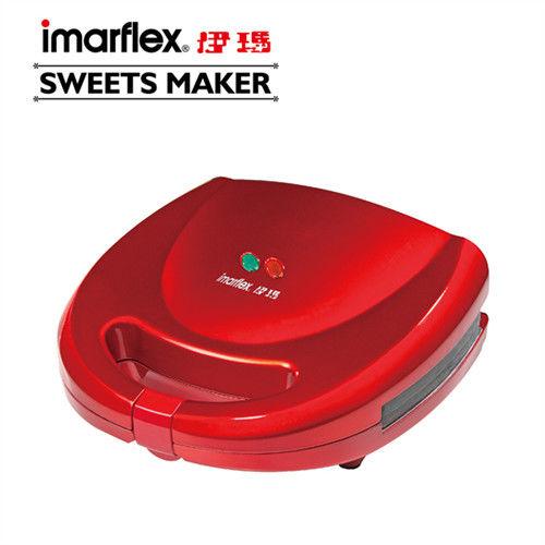 【伊瑪imarflex】 5合1烤盤鬆餅機IW-702