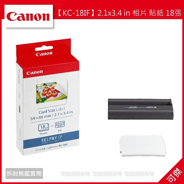 可傑 Canon SELPHY 【KC-18IF】2.1x3.4 in 相片 貼紙 18張