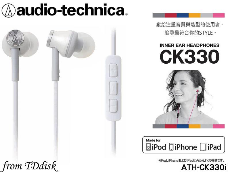 志達電子 ATH-CK330i audio-technica 鐵三角 附麥克風 耳道式耳機(台鐵公司貨) 手機 線控 For iPhone iPad iPod
