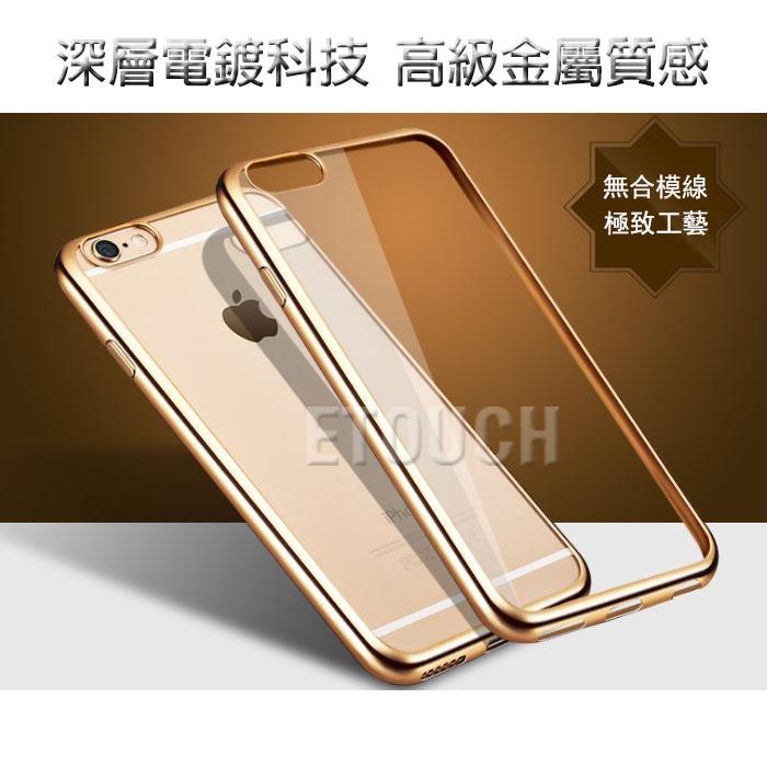 iPhone 6s/6及iPhone 6s/6 Plus手機殼保護套ETOUCH電鍍邊框軟殼保護殼(5.5吋i6s plus/i6 plus銀色)~優惠免運