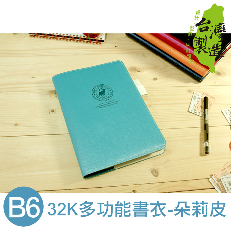 珠友 DI-53033 B6/32K多功能書衣/書皮/書套-朵莉皮