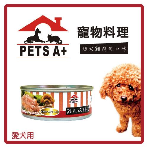 【力奇】寵物料理 犬罐 幼犬雞肉泥料理 -80g -20元/罐>可超取(C831D10)