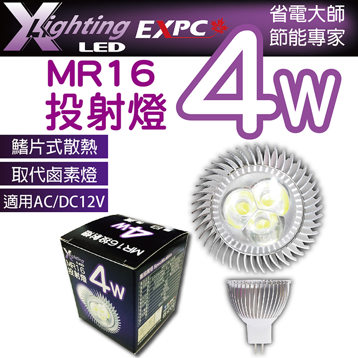 MR16 4W 射燈 投射燈 杯燈 LED 超省電 節能燈  省電燈泡 ☆EXPC X-LIGHTING☆