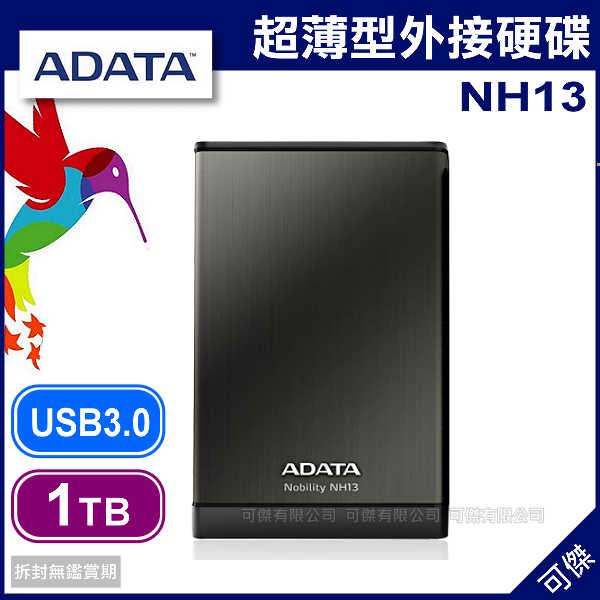 出清 可傑  ADATA 威剛  NH13  1TB  USB 3.0  2.5吋金屬商務碟  超薄型   行動硬碟  兩色可選 公司貨