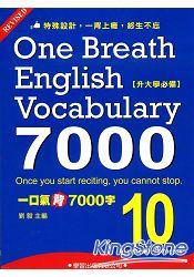 一口氣背7000字(10)