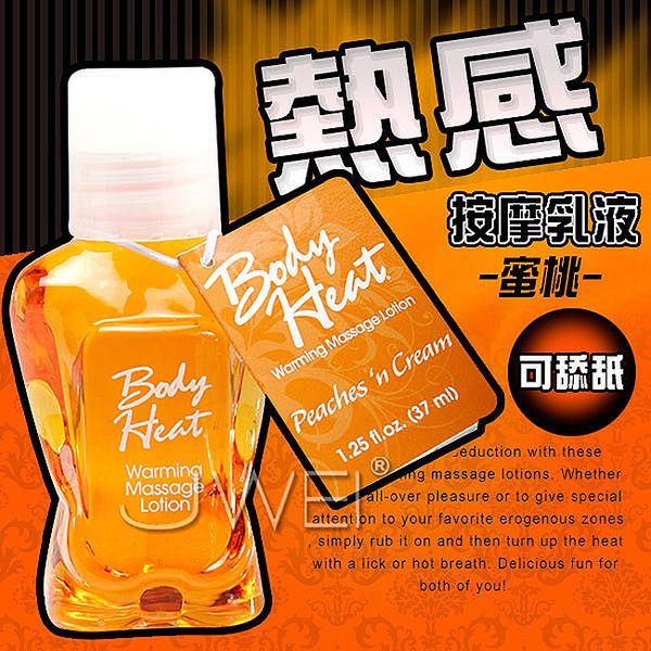 【亞娜絲情趣用品】美國原裝進口PIPEDREAM.Body Heat 熱感按摩油-Peaches N Cream蜜桃(37ml)