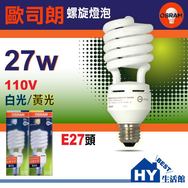歐司朗螺旋燈泡 110V 27W E27頭 麗晶燈泡 省電燈泡《HY生活館》水電材料專賣店