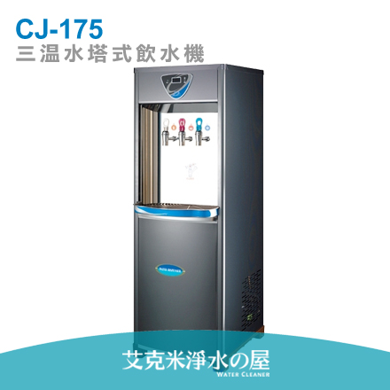 BUDER普德 CJ-175/CJ175三溫水塔式飲水機(開放式儲水桶 可清洗 6w浸泡式殺菌燈) 內含RO純水機 彩紋鏡面鋼板 時尚健康新選擇、免費到府安裝