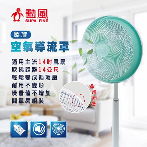 【美致生活館】勳風--3D魔術電扇網罩 HF-B14 (將舊電扇變成循環扇!!)