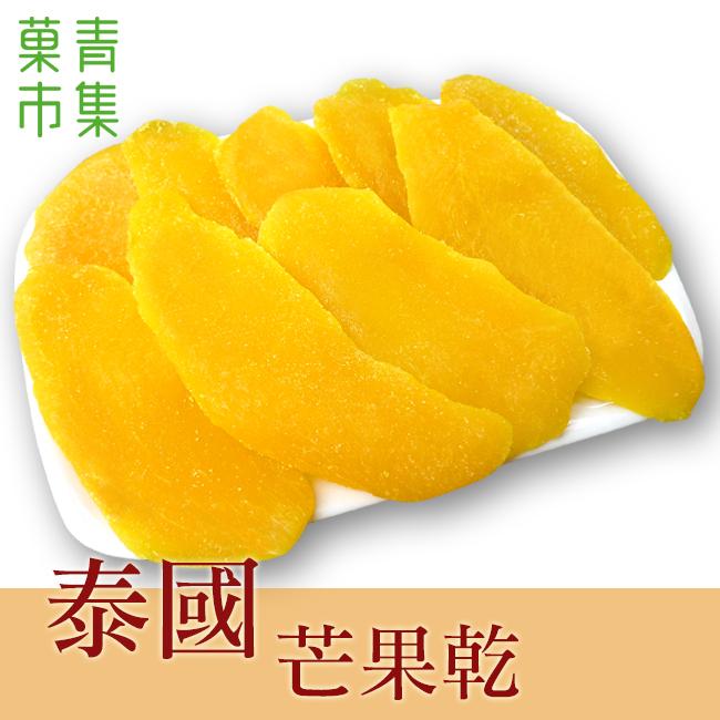 泰國芒果乾 200G小包裝 【菓青市集】