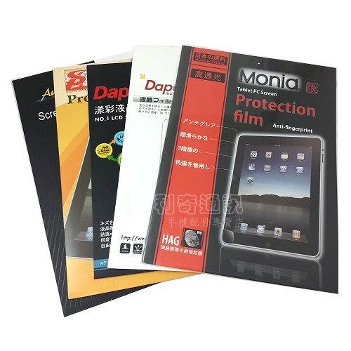 防指紋霧面螢幕保護貼 Samsung Galaxy Note 8.0 N5100 (Wi-Fi版) 平板