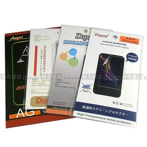 防指紋/磨砂霧面螢幕保護貼 HTC One S Z520E