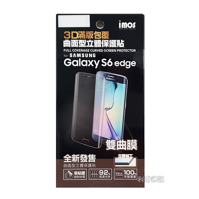 【iMOS】Samsung G9287 Galaxy S6 Edge Plus 3D滿版曲面保護貼