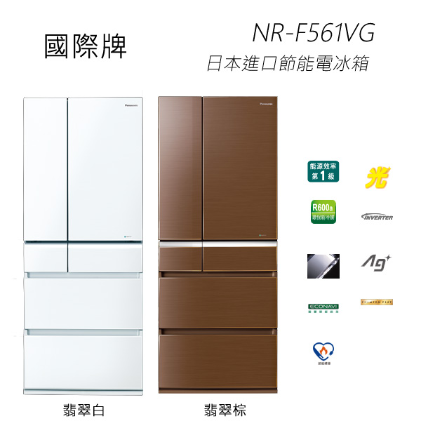 Panasonic國際牌 NR-F561VG 555L日本進口智慧節能冰箱