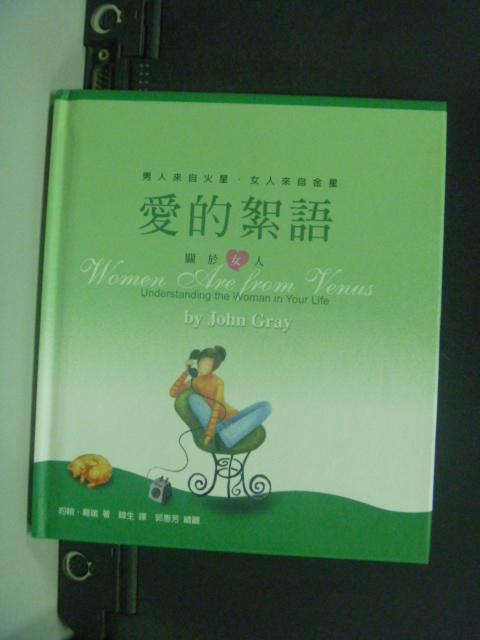 【書寶二手書T5/兩性關係_NIO】愛的絮語:女人來自金星_約翰‧葛瑞/著