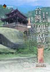 台灣的碑碣