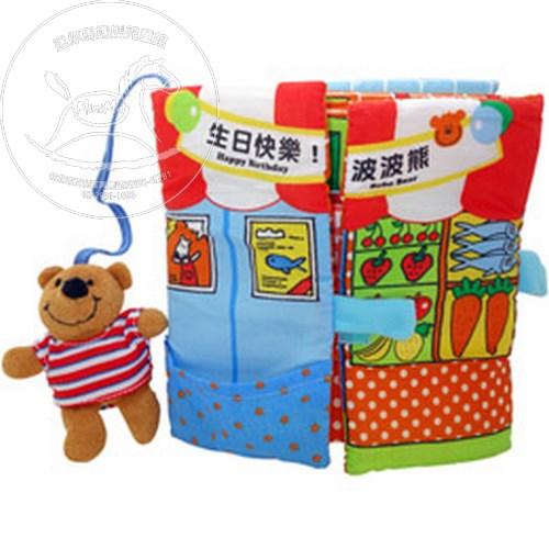 【迷你馬】風車圖書 生日快樂波波熊-寶寶的翻翻布書 4714426803720