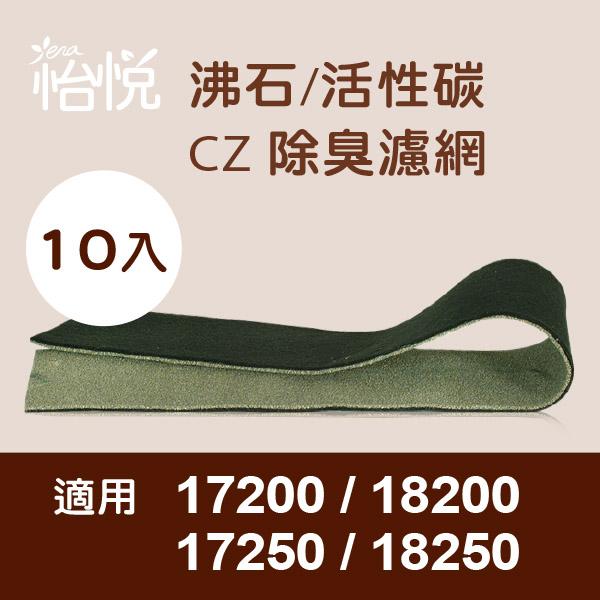 【怡悅沸石/CZ除臭活性碳濾網】適用於Honeywell 17200/17250/18200/18250空氣清淨機-10片裝