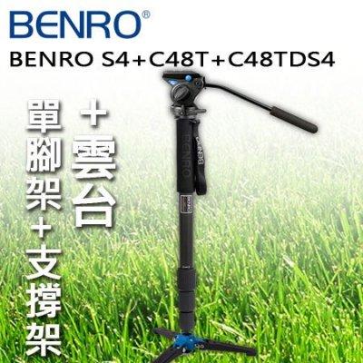 """百諾 碳纖維單腳架 + S4 油壓雲台+三腳支撐架 BENRO C48TDS4 / C48T""""正經800"""""""