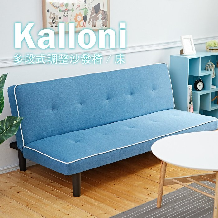 Kalloni卡洛尼多段式調整沙發床/布沙發椅★班尼斯國際家具名床
