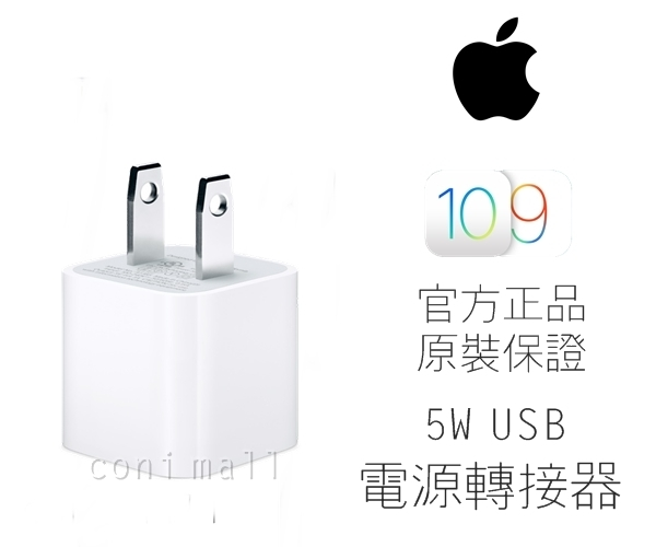 【coni mall】蘋果原廠充電器 Apple 原廠正品 充電頭 旅充頭 豆腐頭 iPhone7 USB 保固一年