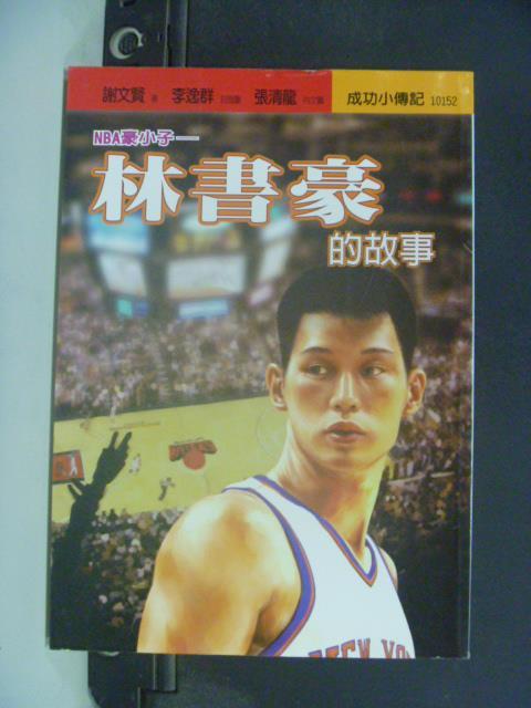 【書寶二手書T1/傳記_JKX】林書豪的故事:NBA豪小子_謝文賢