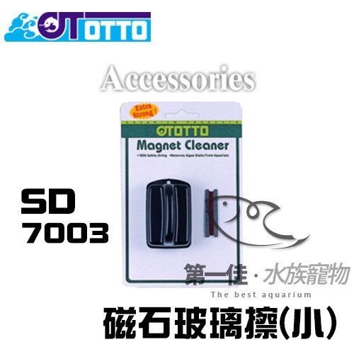 [第一佳水族寵物] 台灣製OTTO奧圖磁石玻璃擦(小)SD7003磁力刷超強吸力
