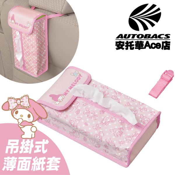 【日本獨家限量款】Melody美樂蒂3way吊掛面紙盒套MM28 (4905339870286)