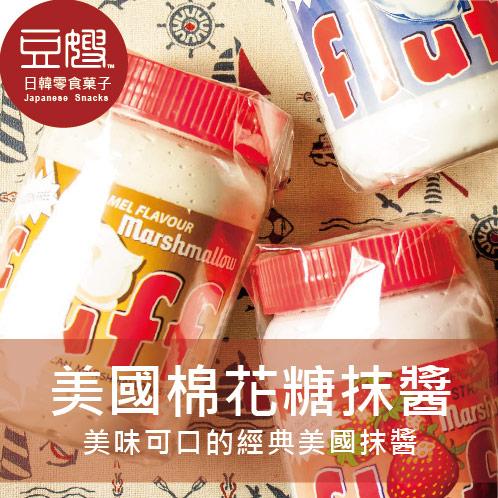 【豆嫂】美國抹醬 Marshmallow fluff 棉花糖抹醬(香草/草莓/焦糖)