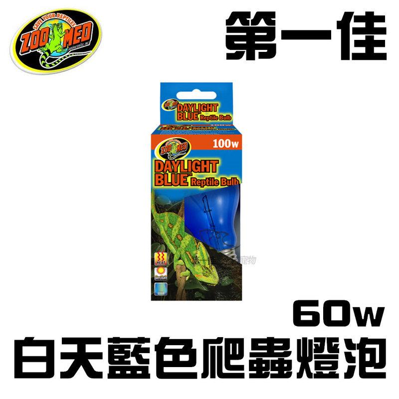 [第一佳水族寵物] 美國ZOO MED美國爬蟲最大廠 白天藍色爬蟲燈泡60W 彰顯動物漂亮原色