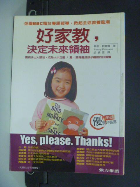 【書寶二手書T5/親子_ICY】好家教,決定未來領袖_珮妮.帕爾嫚