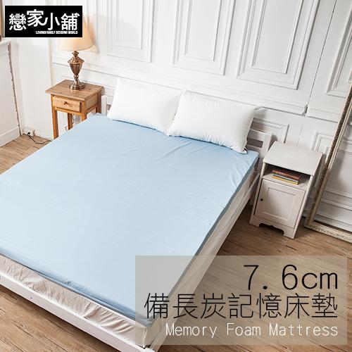 布套/防潑水5*6.2雙人記憶床墊【專用拉鍊式原廠布套】戀家小舖,台灣製